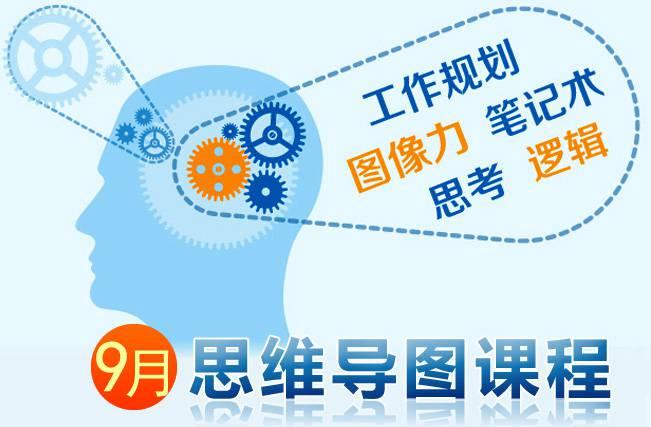 9月国家认证思维导图训练师课程即将在南京大学开班