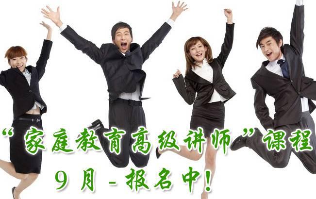 """2015年9月17日-20日 """"家庭教育高级讲师""""课程南京大学开班!"""
