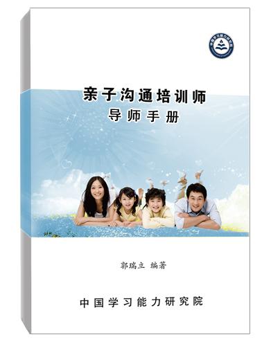 《亲子沟通培训师导师手册》