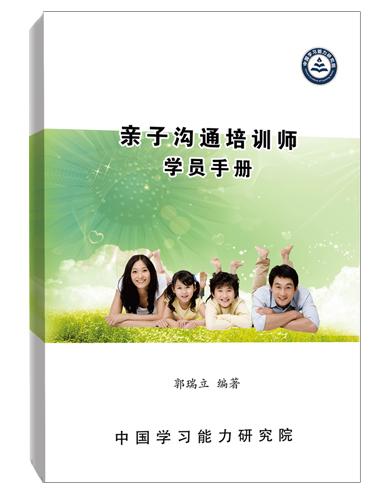《亲子沟通培训师学员手册》