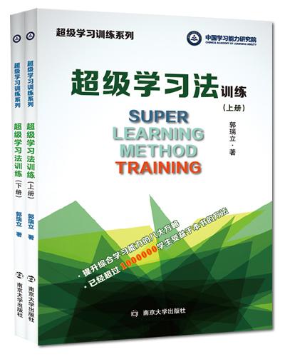 《超级学习法》快速提升学习成绩的八大方略