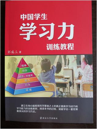《中国学生学习力训练教程》