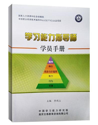《学习能力指导师学员手册》