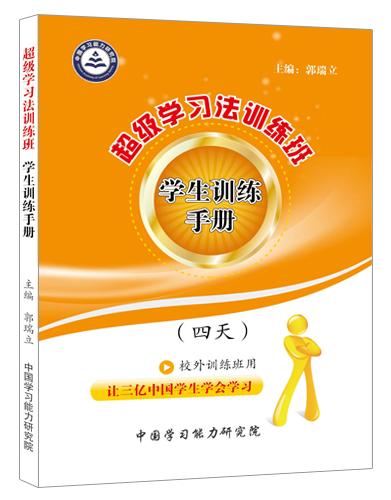 《超级学习法训练班学生训练手册(四天)》校外训练班用