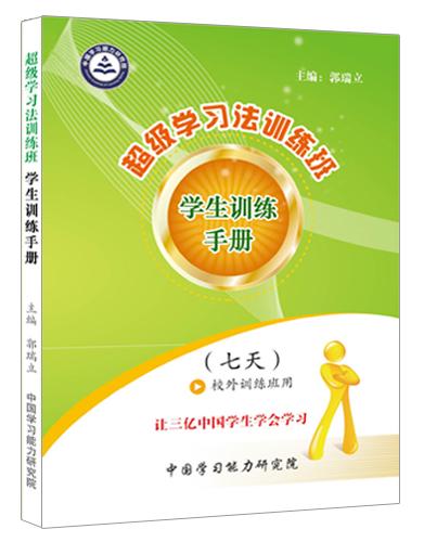 《超级学习法训练班学生训练手册(七天)》校外训练班用