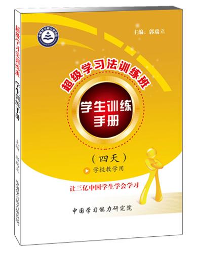 《超级学习法训练班学生训练手册(四天)》学校教学用