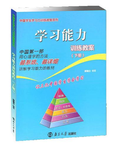 《学习能力训练教案》上、下册