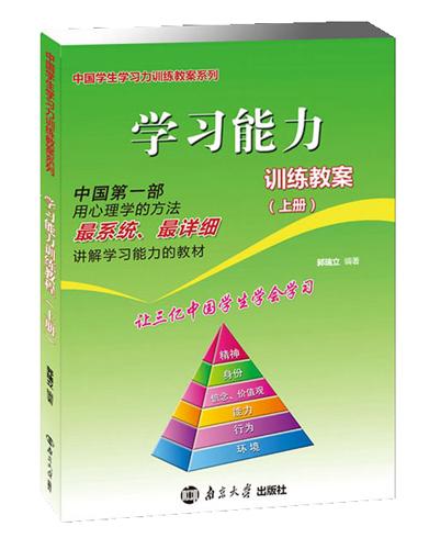 《学习能力训练教案上册》