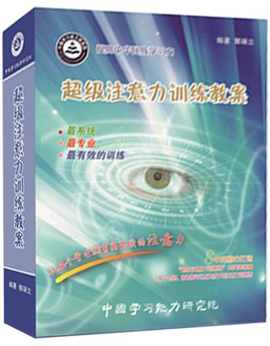 《超级注意力训练教案》软件光盘+U盘