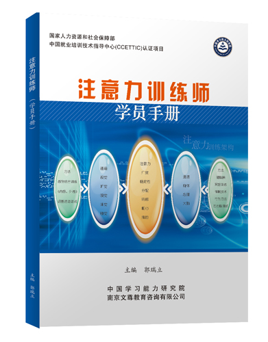 《注意力训练师学员手册》
