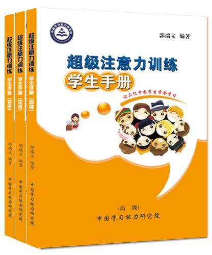 《超级注意力训练学生手册(高级)》