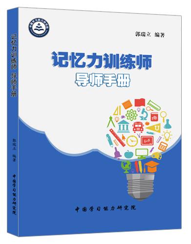 《记忆力训练师导师手册》