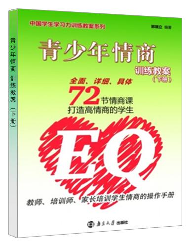 《青少年情商训练教案》下册