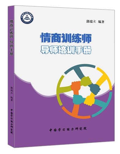 《情商训练师导师培训手册》