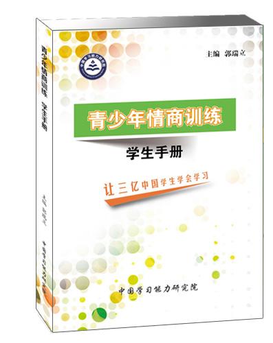 《青少年情商训练学生手册》