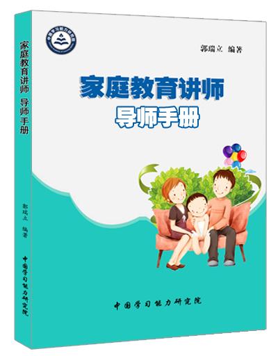 《家庭教育讲师导师手册》