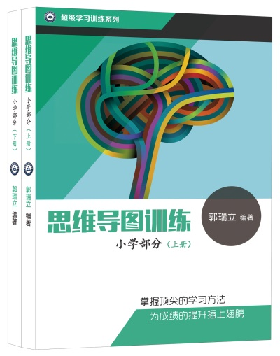 《思维导图训练学生手册》