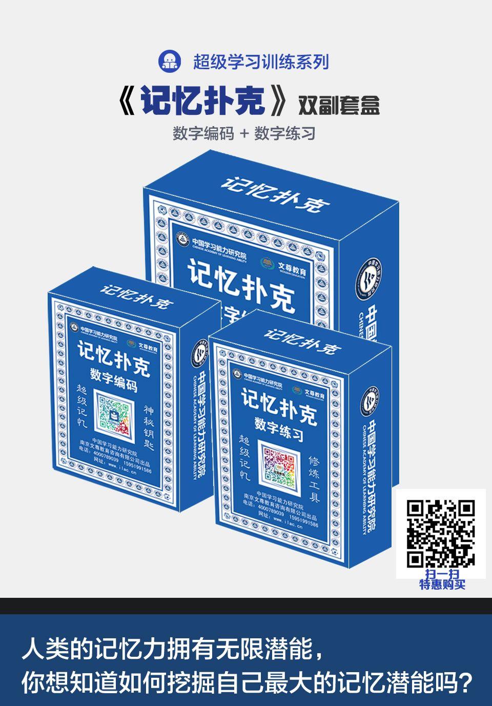 《记忆扑克》双副套盒(数字编码+数字练习)