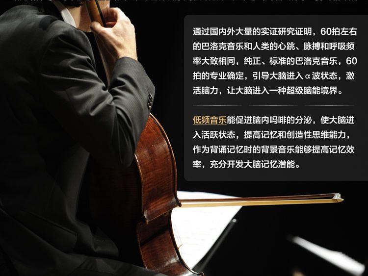超级记忆潜能音乐