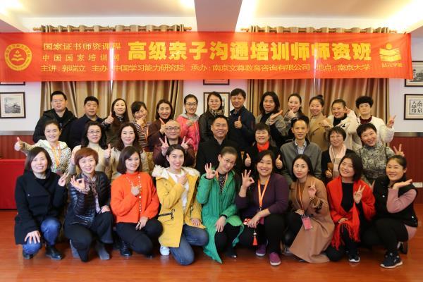 遇见你,遇见更好的自己,第45期亲子沟通培训师课程在南京大学圆满落幕!