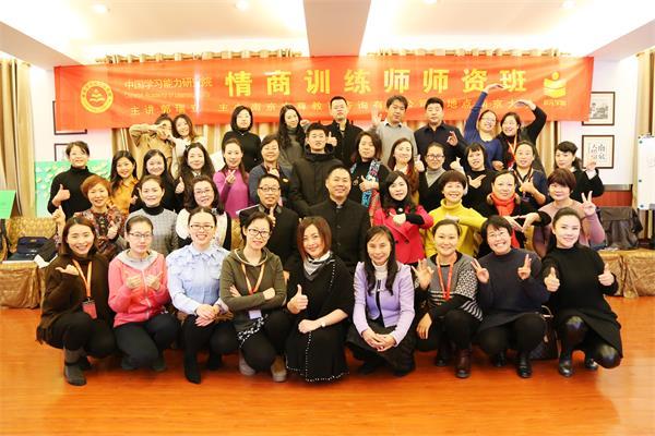爱之光,心飞扬!第14期情商训练师课程在南京大学欢乐结课!