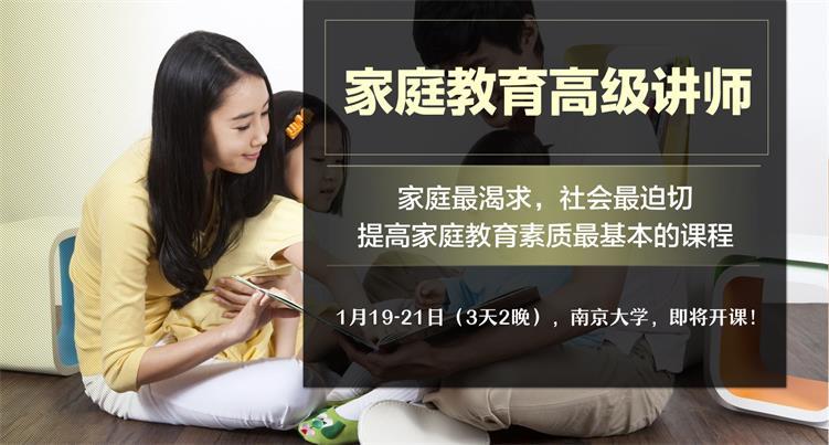 """第15期""""家庭教育高级讲师""""课程,1月19日将在南京大学开课!"""