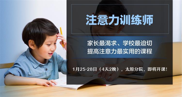 """第39期""""注意力训练师""""课程1月25日即将在太原分院开课!"""