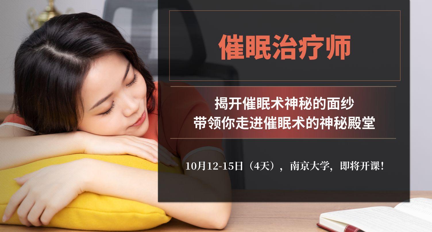 """学习能力指导师""""课程3月将在南京大学开课!"""
