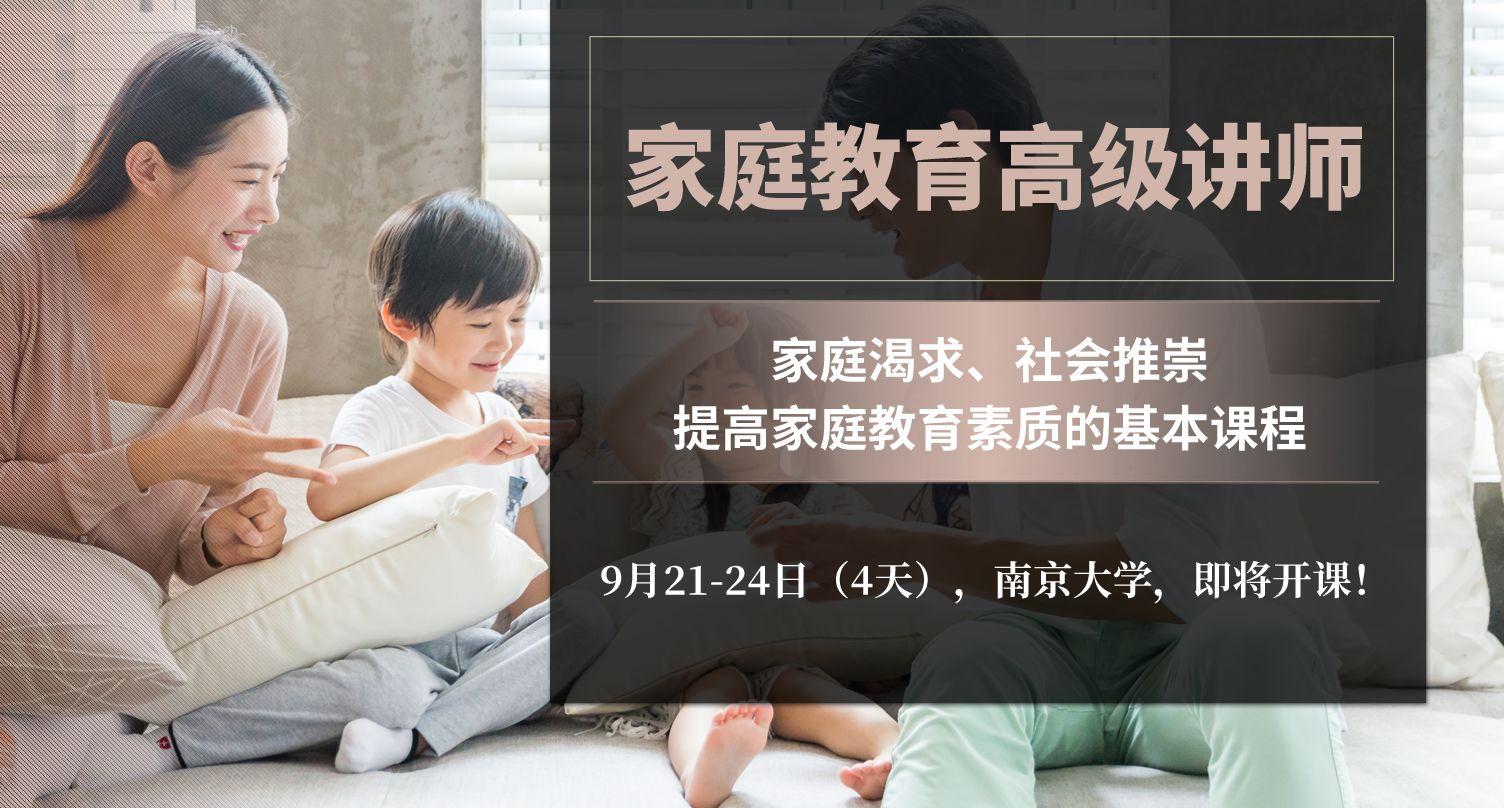 """催眠治疗师""""课程10月将在南京大学开课!"""