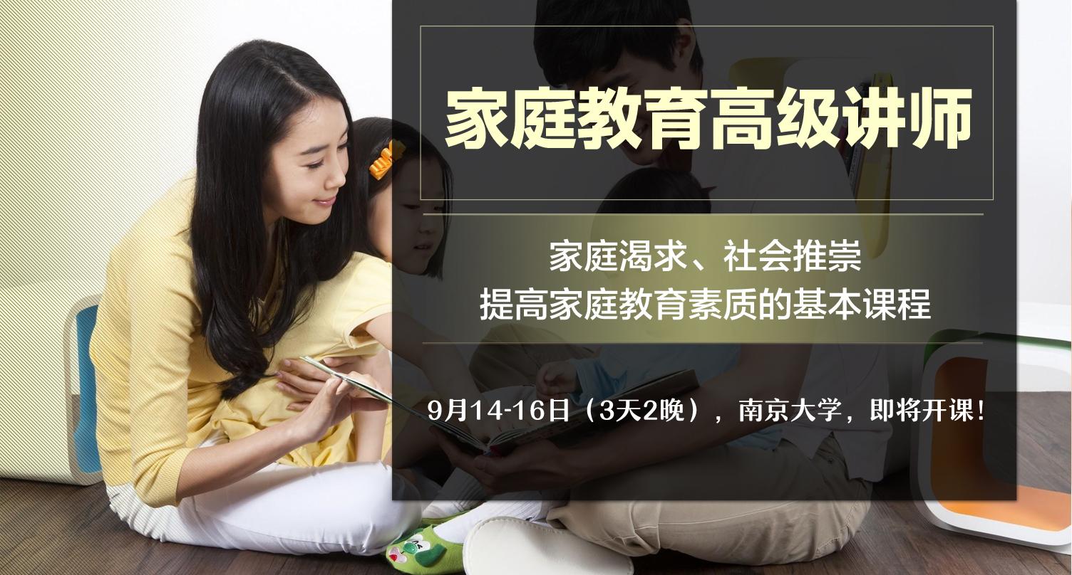 """第37期""""学习能力指导师(高级)""""课程5月将在北京大学开课!"""