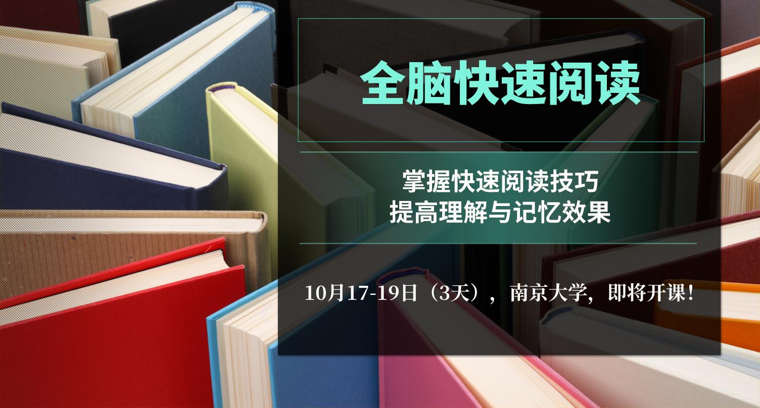 """""""全脑快速阅读""""课程10月将在南京大学正式开课!"""