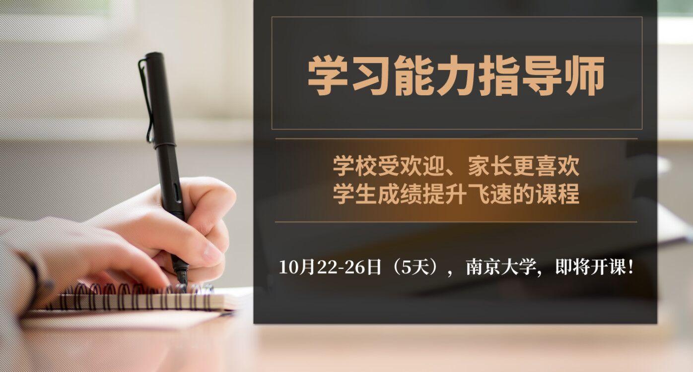 """学习能力指导师""""课程10月将在南京大学开课!"""
