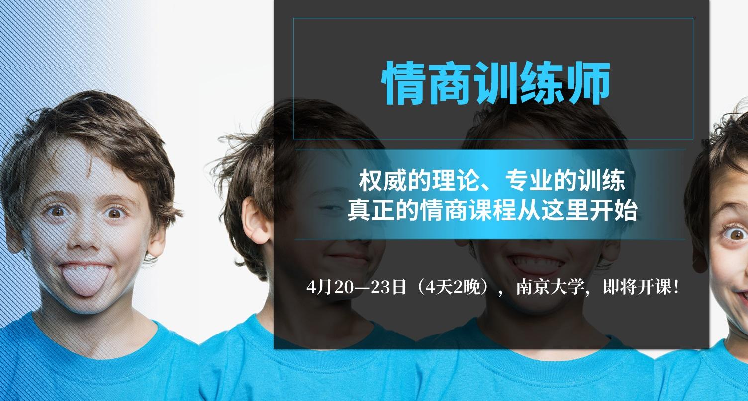 """""""注意力训练师课程""""3月将在南京大学开课!"""