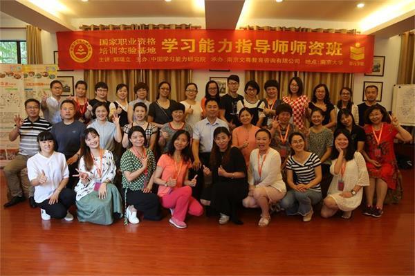 """翻开新的生命篇章,""""第38期学习能力指导师""""课程在南京大学圆满结课!"""