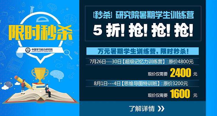 【秒杀】研究院暑期学生训练营5折!抢!抢!抢!