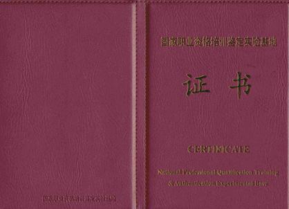 中国高级公务员培训中心证书样本