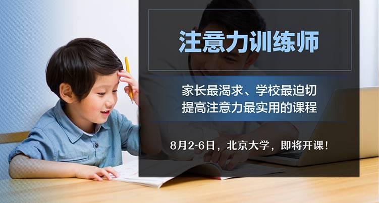 """第34期""""注意力训练师""""课程8月2日即将在北京大学开课!"""