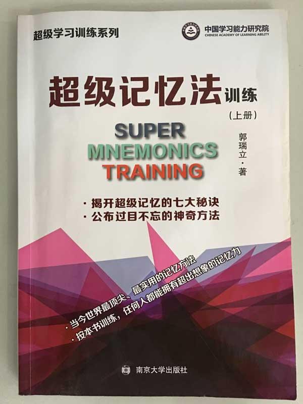 「记忆力训练」权威教材:超级记忆法