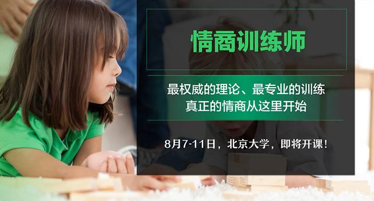 """第12期""""情商训练师""""――8月7日将在北京大学开课啦!"""