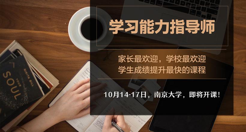 """第39期""""学习能力指导师""""课程10月即将在南京大学开课!"""