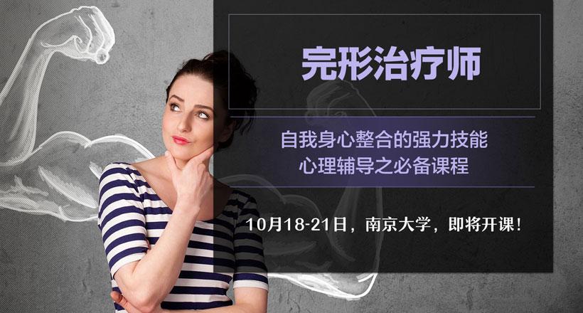 """""""完形治疗师""""师资课程,10月将在南京大学开课!"""