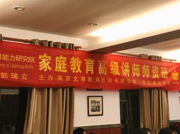 """让千百万父母走向成功,第15期""""家庭教育高级讲师""""课程在南京大学圆满落幕"""