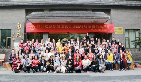 """明灯照亮前路,让爱更有方向,第45期""""注意力训练师""""课程在南京大学圆满落幕!"""
