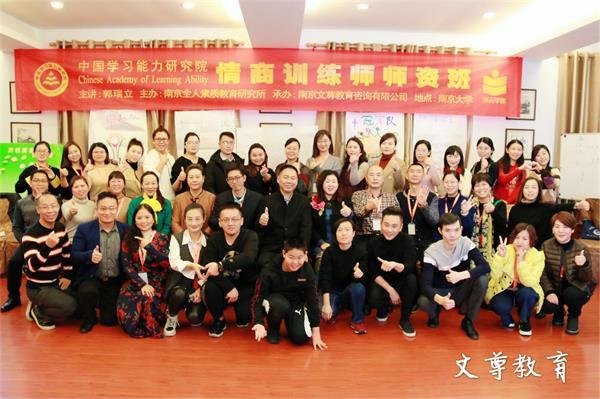 盘点12月课程,2018年中国学习能力研究院南京文尊教育完美收官!