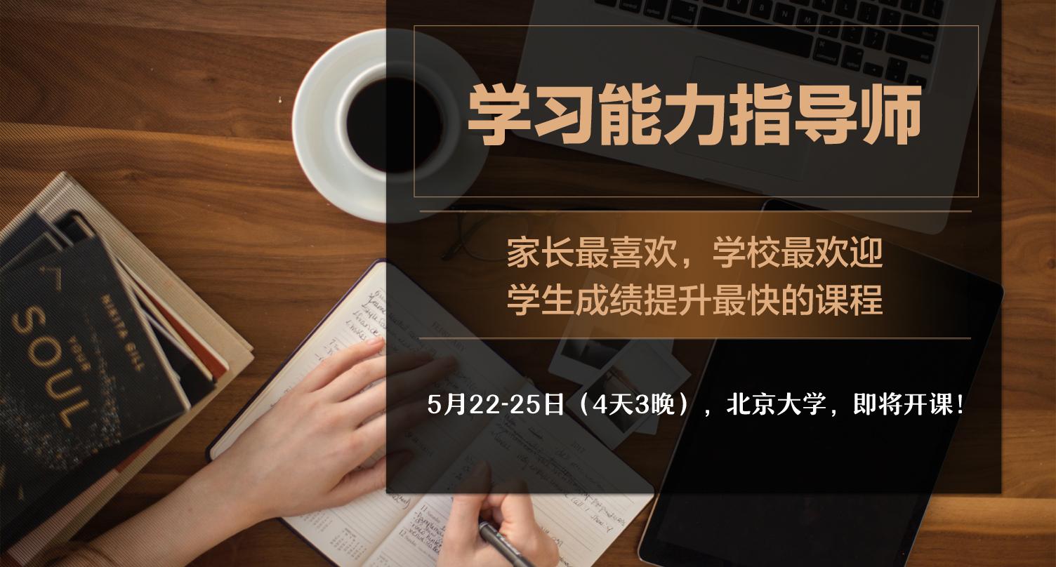 """第42期""""学习能力指导师""""课程5月即将在南京大学开课!"""