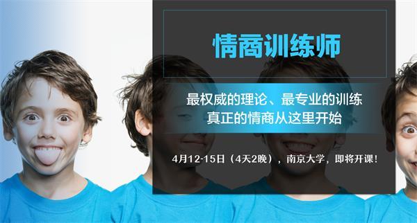 """第15期""""情商训练师""""课程4月将在南京大学开课!"""