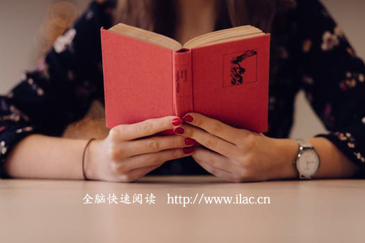 全脑快速阅读