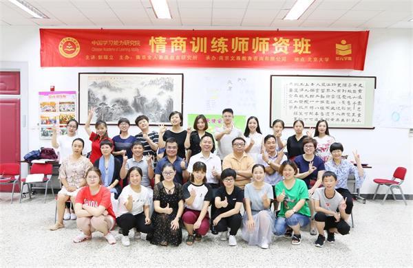 """人因相同而相遇,因不同而成长,第16期""""情商训练师""""课程在北京大学圆满落幕!"""