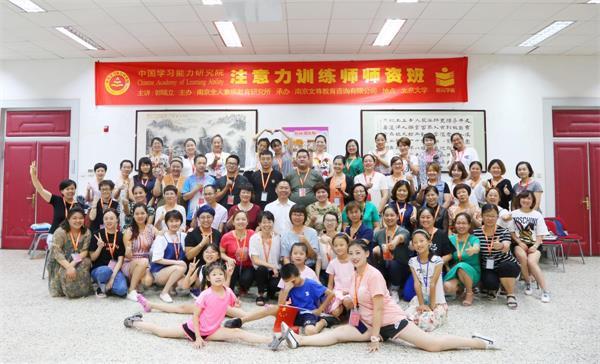 """打破传统培训,令人耳目一新,第44期""""注意力训练师""""课程在北京大学圆满落幕!"""