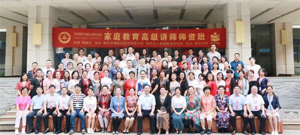 """圆您家教讲师梦!第19期""""家庭教育高级讲师""""课程在南京大学圆满落幕!"""